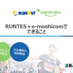 RUNTES+e-moshicom資料