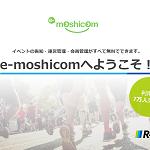 e-moshicom導入資料-1-150x150