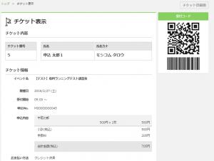 ticket受付