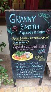 「GRANNY SMITH」のアップルパイ