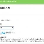 支払い画面イメージ