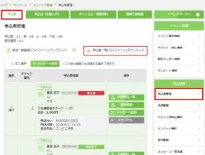 申込者管理画面