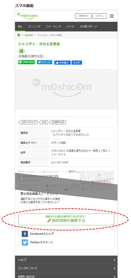 施設情報ページの「施設情報を編集する」ボタン
